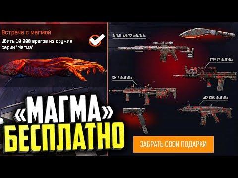ОРУЖИЕ МАГМА НАВСЕГДА ЗА ПРОХОД ПРОФИ В WARFACE, Новая акция в варфейс