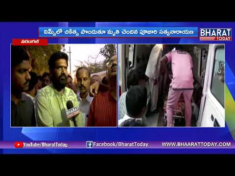Public Response On Temple Priest Satyanarayana Issue| Warangal | Bharat Today