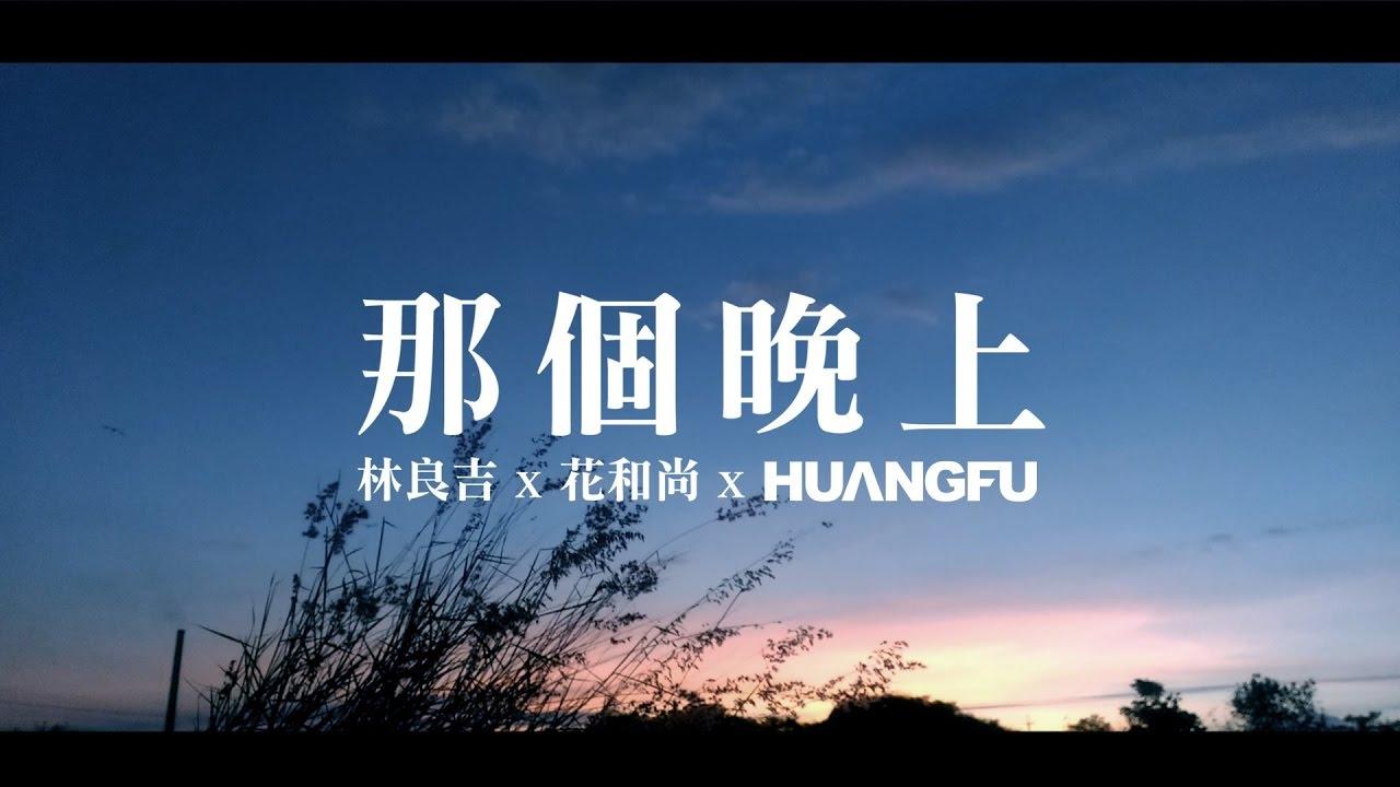 林良吉 x 花和尚 x Huangfu - 那個晚上