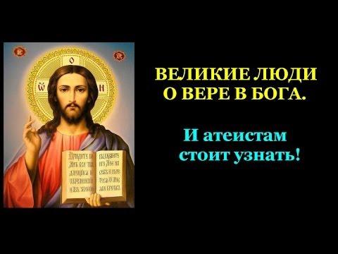Великие люди о вере в Бога.И атеистам стоит узнать!