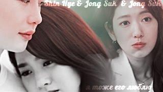 ► Shin Hye & Jong Suk & Jae Hee | Я тоже его люблю (part 1)