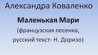 Александра Коваленко Маленькая Мари