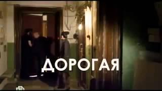 Дорогая (2013) 3-часовой детектив триллер фильм сериал
