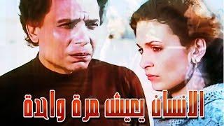 الانسان يعيش مرة واحدة  - El Ensan Yaeesh Marra Waheda