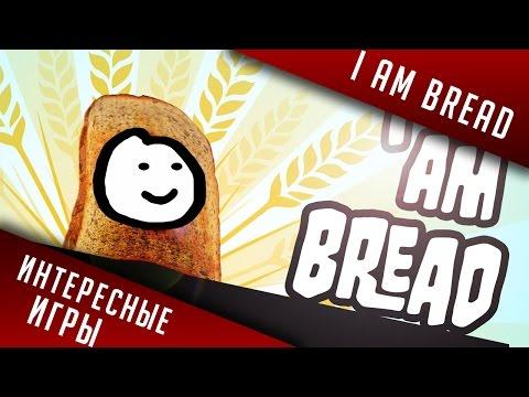видео: [ИНТЕРЕСНЫЕ ИГРЫ] - Симулятор хлебушка! (i am bread)