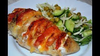 Куриная грудка в духовке с помидорами и сыром, диетическая, очень сочная и вкусная!