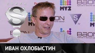 Иван Охлобыстин: «Гомосексуализм лечится уколами!»