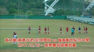 Publication Date: 2017-12-17 | Video Title: 2017.12.16 練習賽: 足球學校 vs 嶺南衡怡