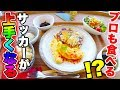 【スタジアム飯】横浜マリノスの選手も食べるガチの栄養管理士が作る飯を食べてみた!
