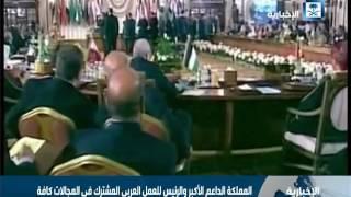 المملكة في مقدمة الدول الداعمة لقرار إنشاء الجامعة العربية عام 1945