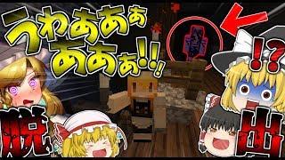 【マインクラフト】嫌がる魔理沙と「殺人幽霊」が徘徊するヤバい館から脱出する…【…