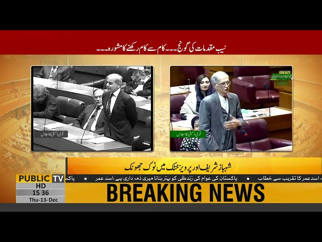 Shehbaz Sharif VS Pervez Khattak in National Assembly | Public News