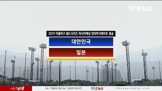 2019 리틀야구 월드시리즈 인터미디에이트 결승 대한민국 Vs 일본 HL 2019.06.28