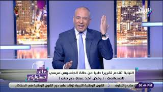 أحمد موسي يكشف آخر تقرير طبي عن الحالة الصحية لـ محمد مرسي
