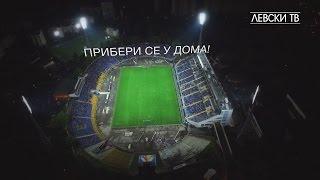 Мечтаем, но не забравяме!!!! - официален клип на ПФК ЛЕВСКИ (София)