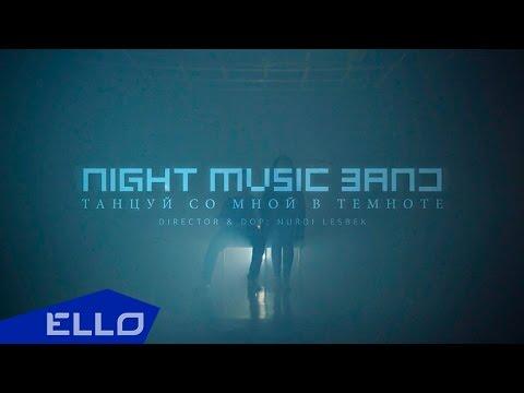 Night Music Band - Танцуй со мной в темноте / ELLO UP^ /