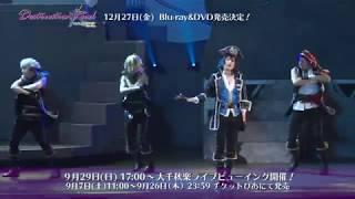 【公演ダイジェスト映像】『あんさんぶるスターズ!エクストラ・ステージ』~Destruction × Road~