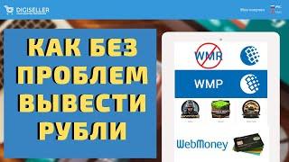 совет по Digiseller как вывести на кошельки Webmoney WMR, WMP. что делать с рублями на вебмани
