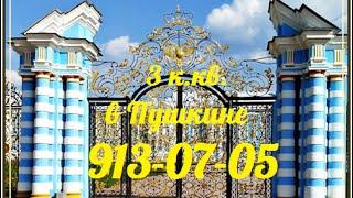 видео Квартира Пушкин  Индвидиуальный  вход