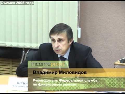 Владимир Миловидов: финансовое просвещение