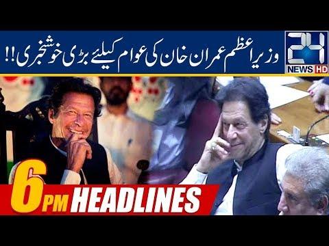 News Headlines | 6:00pm | 25 Aug 2019 | 24 News HD