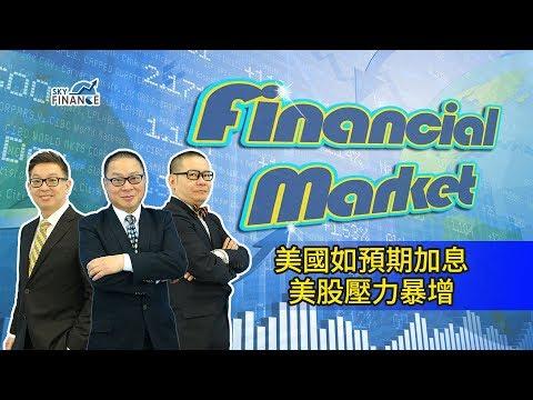 20180322 Financial Market:美國如預期加息 美股壓力暴增