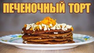 Печеночный торт. Закусочный тортик. Готовим простые рецепты от wowfood.club