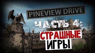 Pineview Drive. Кот в Темноте #4
