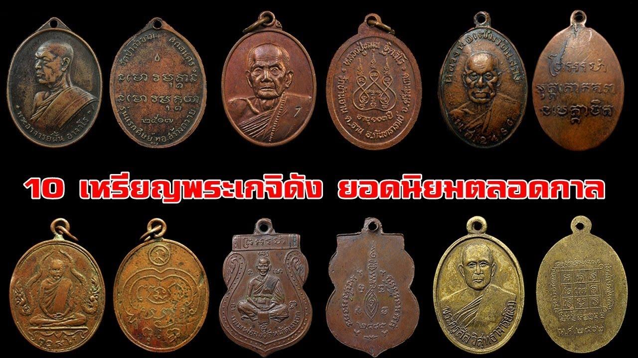 10 อันดับ เหรียญพระเกจิดัง ยอดนิยมตลอดกาล