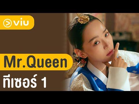 [Trailer] ซีรีส์ Mr.Queen ซับไทย