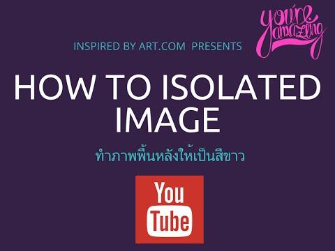 สอนการทำภาพพื้นหลังสีขาว isolated image อย่างง่ายๆ