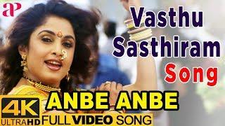 Anbe Anbe Tamil Movie Songs | Vasthu Sasthiram Full Song 4K | SPB | Malgudi Subha | Bharathwaj