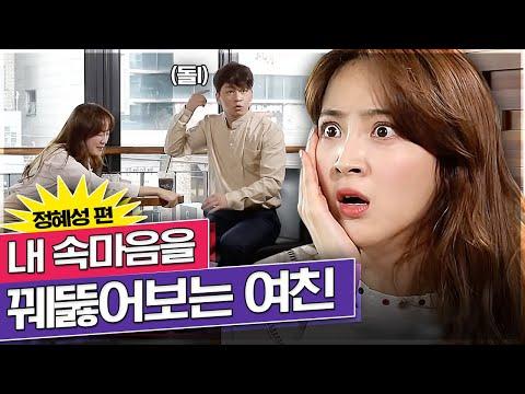 ☆3분 모먼트☆ 내 맘을 알아주는 연인