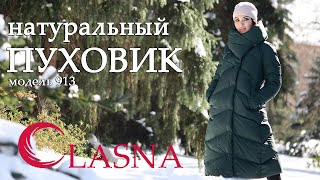 Обзор пуховика Clasna CW18D913DW. Jacket winter for women review Clasna 2018-2019.
