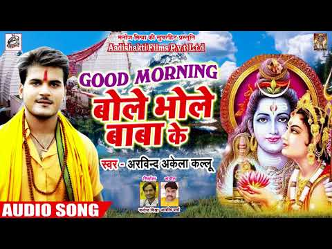 #New Bol Bam Song - #Arvind Akela Kallu - Good Morning बोले भोले बाबा के - New Kawar Songs 2018