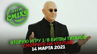 Матрица смеха Премьера второй игры 7 го сезона Лиги Смеха 2021 БИТВА ТИТАНОВ