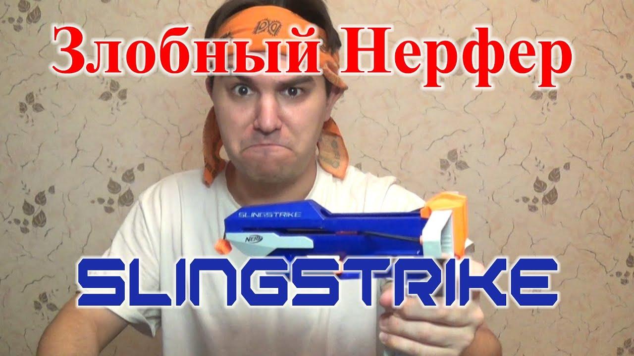 Купить бластеры нёрф / nerf от hasbro по дешевой цене на сайте интернет-магазина игрушек v3toys. Ru с доставкой по москве, спб и всей россии!