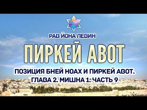 Рав Йона Левин - Позиция Бней Ноах и Пиркей авот. ч.9. гл. 2. мишна 1.