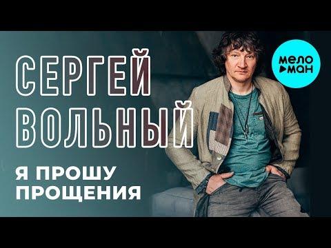 Сергей Вольный - Я прошу прощения Single