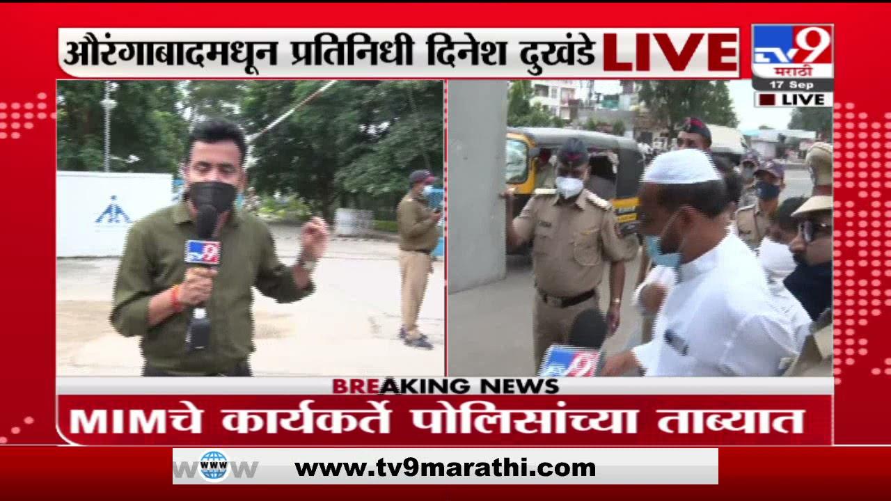 Download CM Aurangabad Visit   MIM कार्यकर्ते ताब्यात, मुख्यमंत्र्यांच्या दौऱ्याआधीच पोलिसांची कारवाई