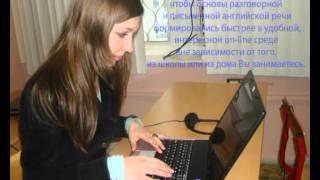 ИКТ технологии на уроках анлийского языка