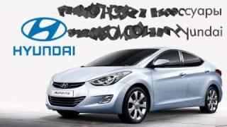 Запчасти для корейских автомобилей. Kia и Hyundai.(Компания «Корона Моторс» успешно работает на рынке автозапчастей с 2003 года. За это время, мы установили..., 2011-03-23T12:24:22.000Z)