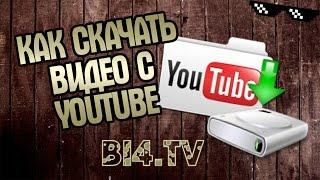 Как скачать видео с YouTube, самый простой и быстрый способ