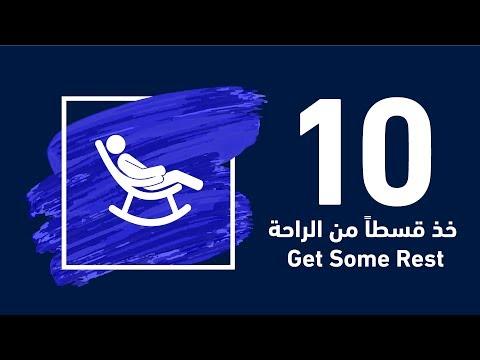 حلقة 10 - خذ قسطاً من الراحة  Episode 10 - Get Some Rest