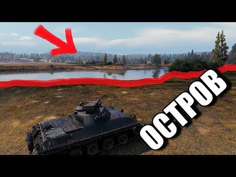 КАК ЗАЕХАТЬ НА ОСТРОВ МАЛИНОВКИ? Обновление 1.3 [World of Tanks] thumbnail