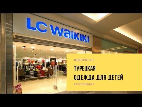 Турецкая одежда для детей LC WAIKIKI обзор цен