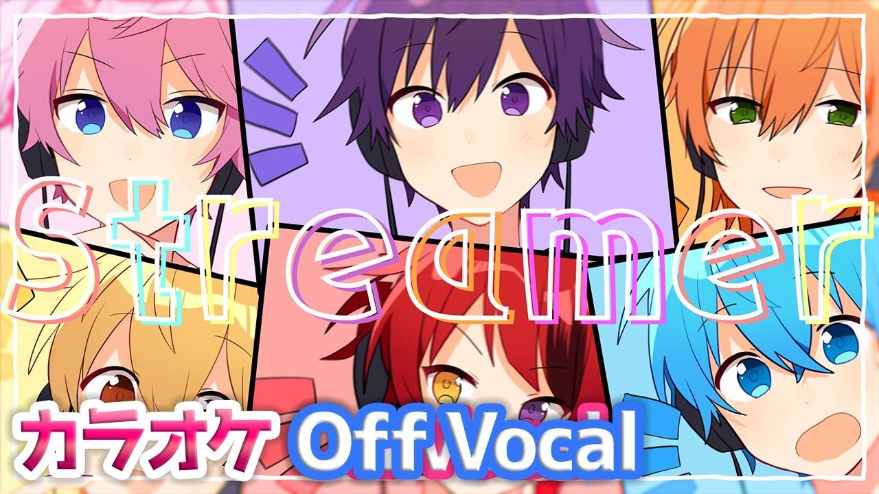 【カラオケ】Streamer/すとぷり【Off Vocal】
