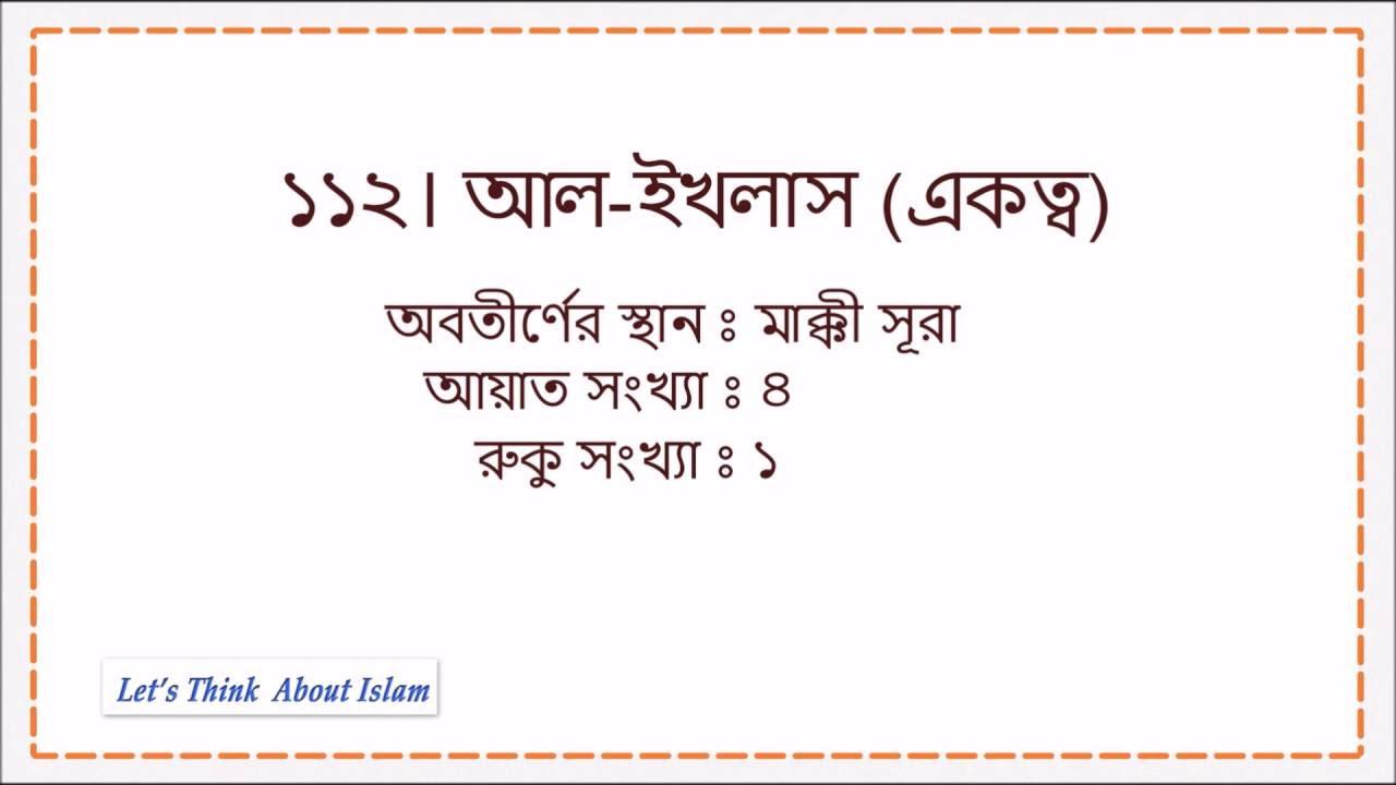 Quran Bangla Translation - 112 Sura Ikhlas (সূরা আল ইখলাস)