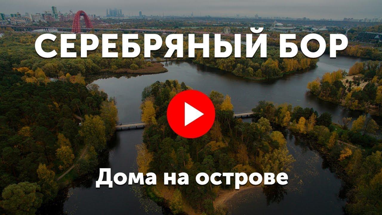 Серебряный Бор. Видео про дома на острове «Серебряный Бор»