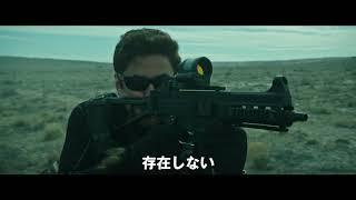 ボーダー ライン 続編